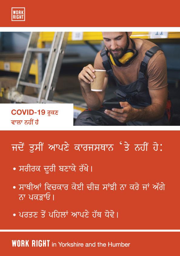 covid-19 taking a break poster in punjabi