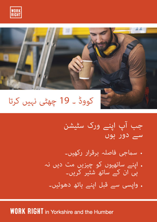 covid-19 taking a break poster in urdu