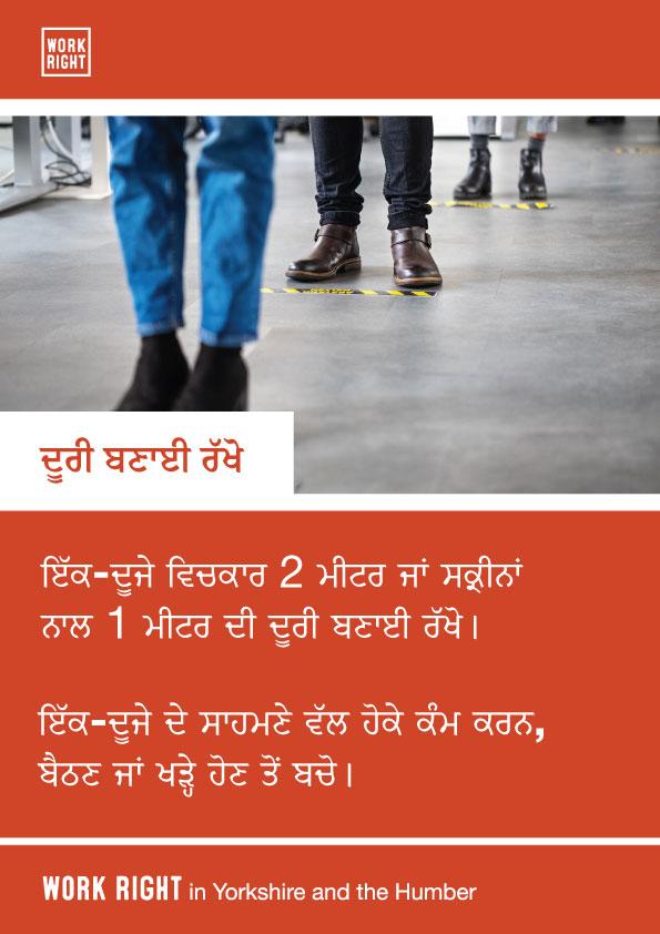 covid-19 social distancing poster in punjabi
