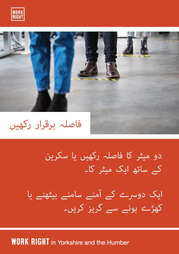 covid-19 social distancing poster in urdu