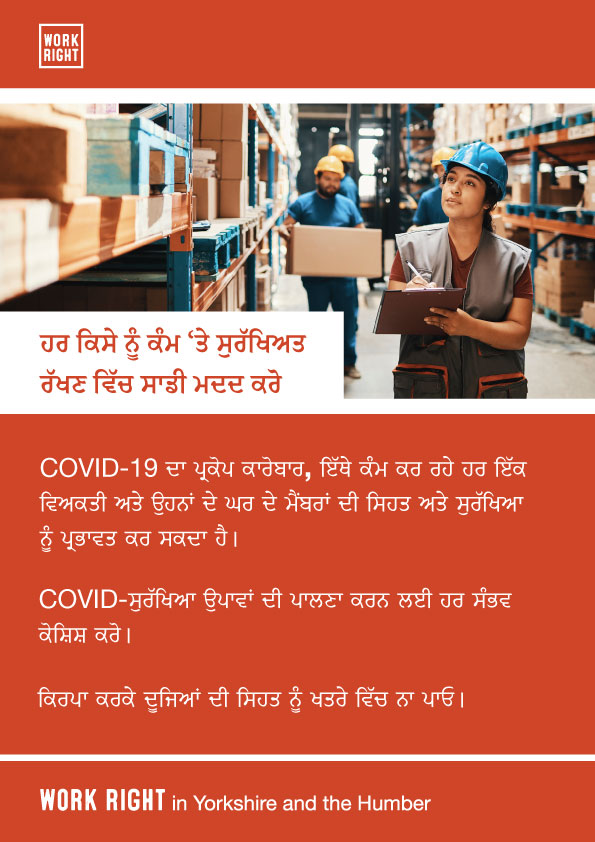 covid-19 work with us poster in punjabi