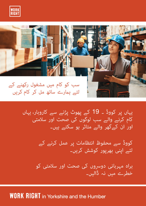 covid-19 work with us poster in urdu