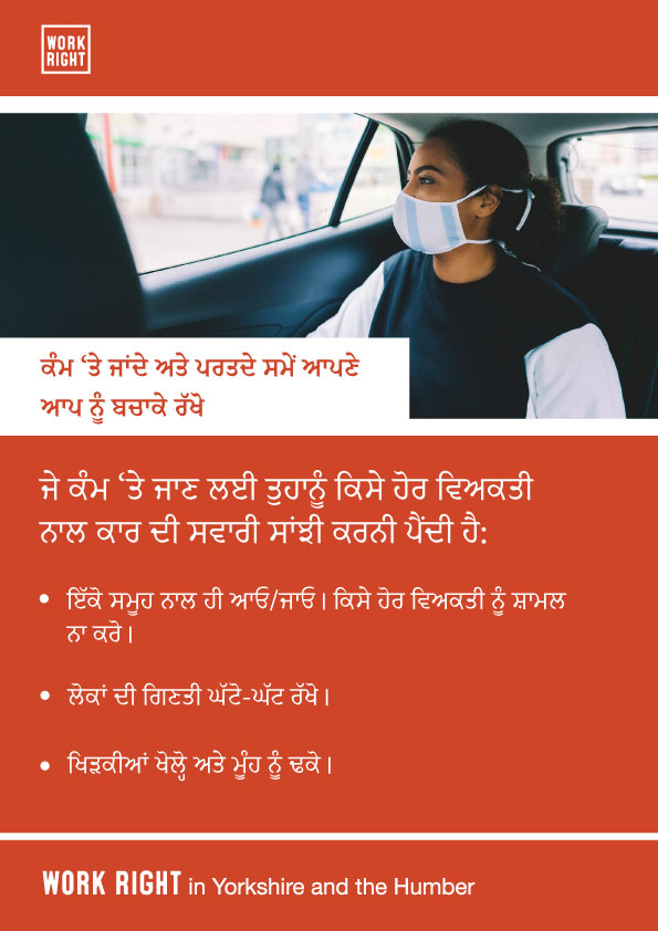 covid-19 protect yourself to and from work poster in punjabi