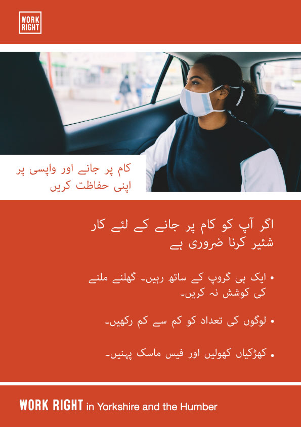 covid-19 protect yourself to and from work poster in urdu
