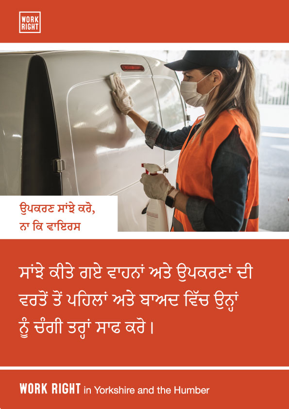 covid-19 clean shared equipment poster in punjabi
