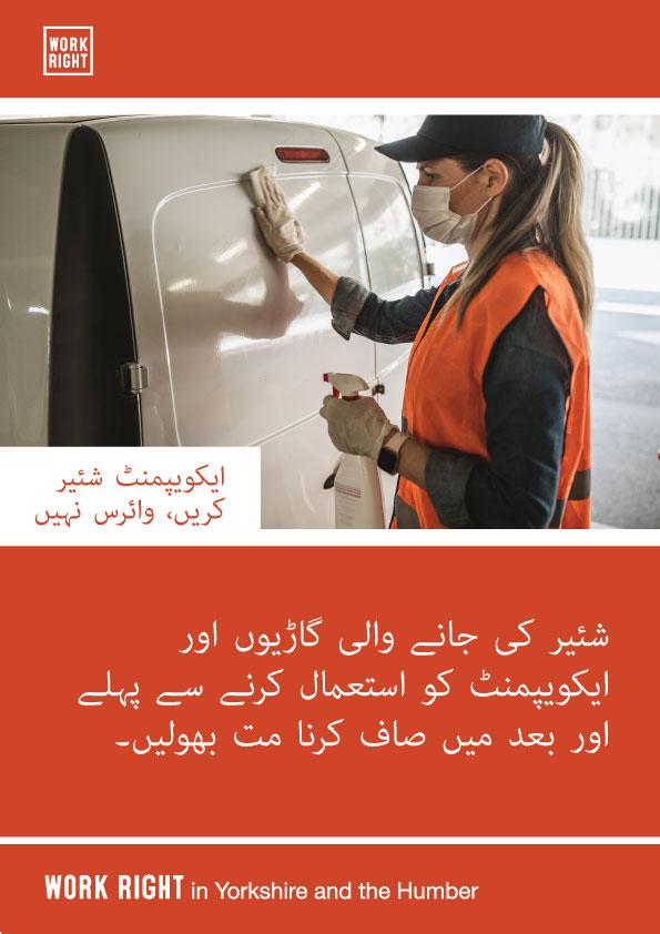 covid-19 clean shared equipment poster in urdu
