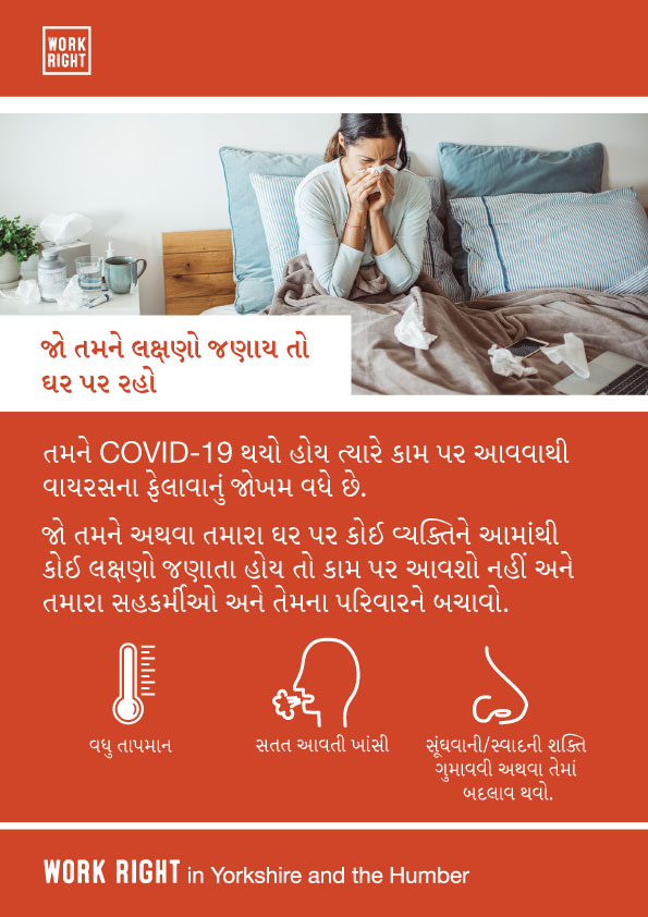 covid-19 stay home if you have symptoms poster in gujarati