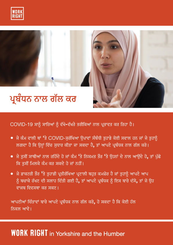 covid-19 talk to management poster in punjabi