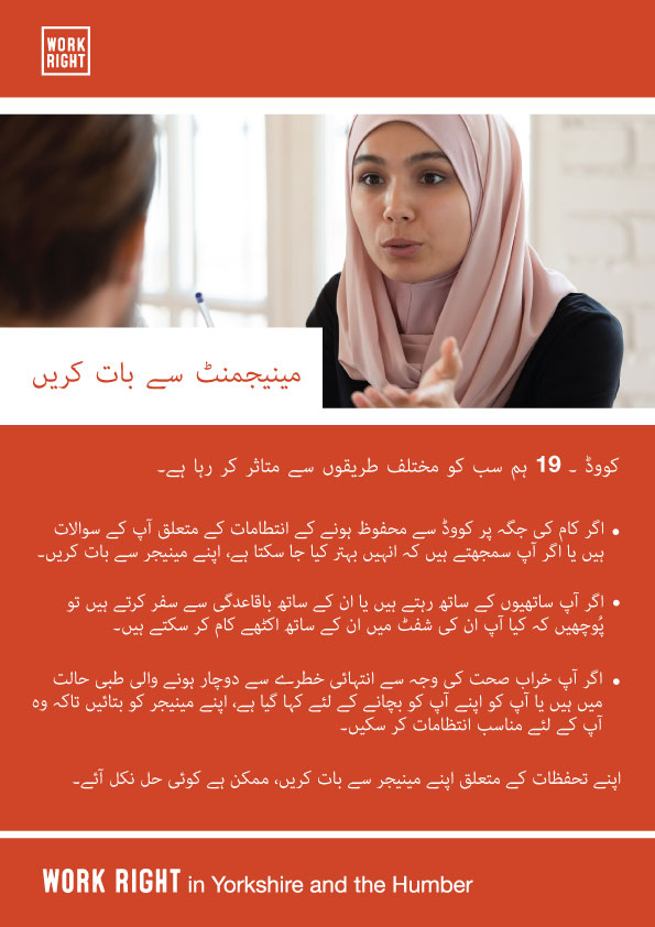 covid-19 talk to management poster in urdu