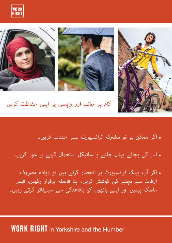 covid-19 protect yourself poster in urdu