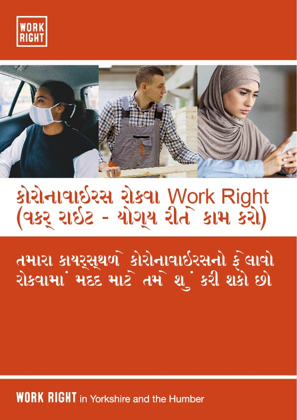 A leaflet to inform how to stop the spread of coronavirus in the workplace - the gujarati version