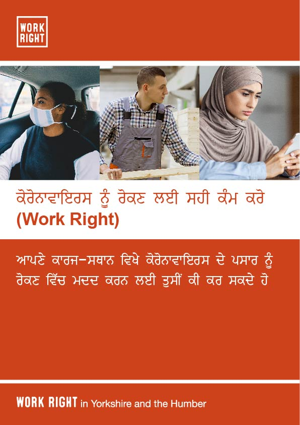 Work right leaflet for employees in punjabi