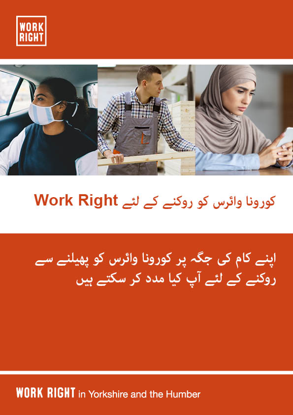 A leaflet to inform how to stop the spread of coronavirus in the workplace - the urdu version